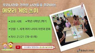 6학년_2학기_사회_1단원_21차시_메모리 게임 놀이
