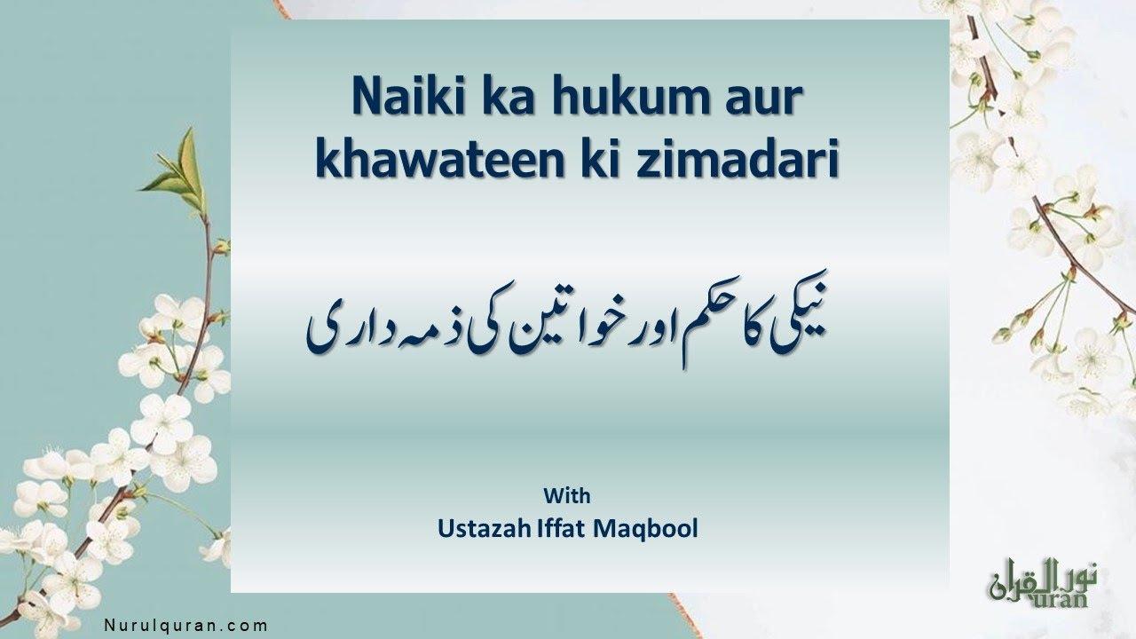 Download Women's Role in Promoting Good Deeds l نیکی کا حکم اور خواتین کی ذمہ داری l Ustazah Iffat Maqbool l