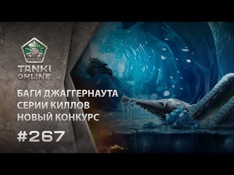 ТАНКИ ОНЛАЙН Видеоблог №267 - Познавательные и прикольные видеоролики