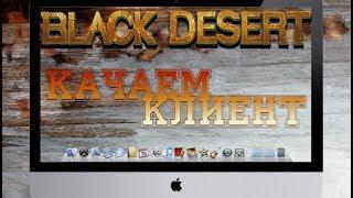 Black Desert Online.Скачиваем клиент и Проверяем почту!!!