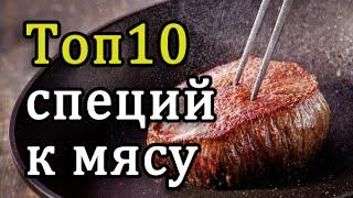Топ 10 лучших приправ и специй к МЯСУ