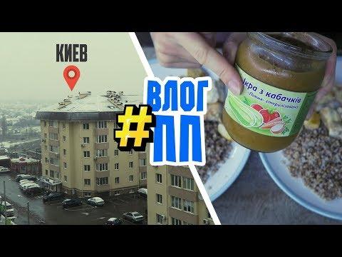 ПП ВЛОГ : Мы в КИЕВЕ! Как мы добрались, квартира и мое ПИТАНИЕ