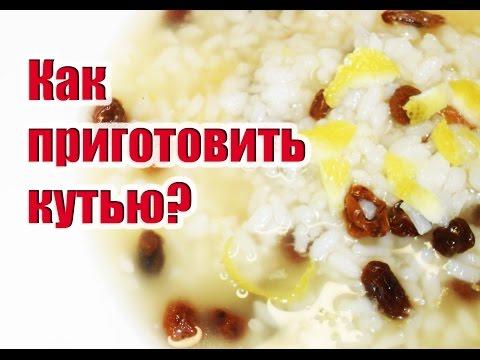 Недорогой рецепт Рождественская Кутья. С изюмом и цедрой лимонаВКУСНО
