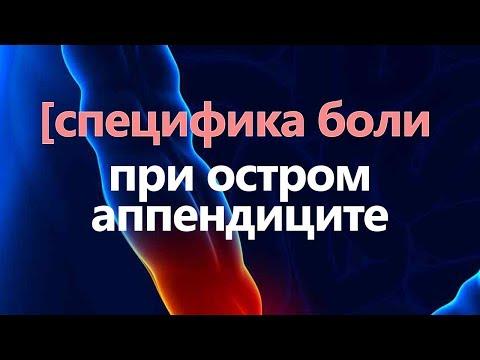 Характер и локализация болей при остром аппендиците