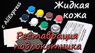 жидкая кожа с AliExpress / Ремонт подлокотника / Опыт использования жидкой кожи