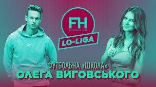Lo-Liga. Олег Виговський із серіалу Школа