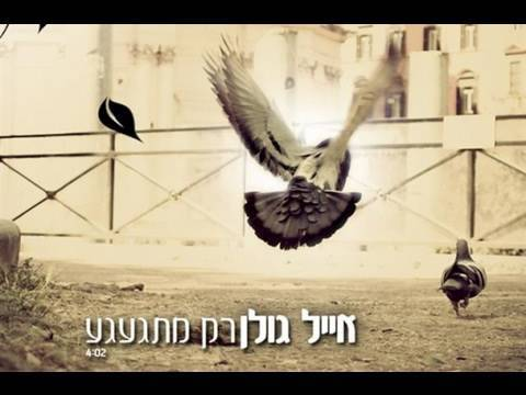אייל גולן רק מתגעגע Eyal Golan