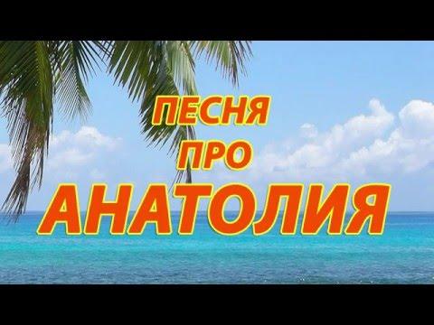 Прикол Анатолий