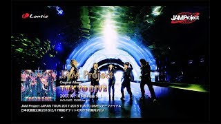 2017.10.18 ReleaseのNEWオリジナルアルバムから リードトラック「TOKYO...