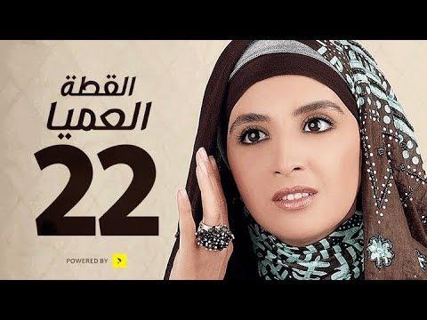 مسلسل القطة العميا - الحلقة الثانية والعشرون - بطولة حنان ترك - Alotta El3amia Series Episode 22