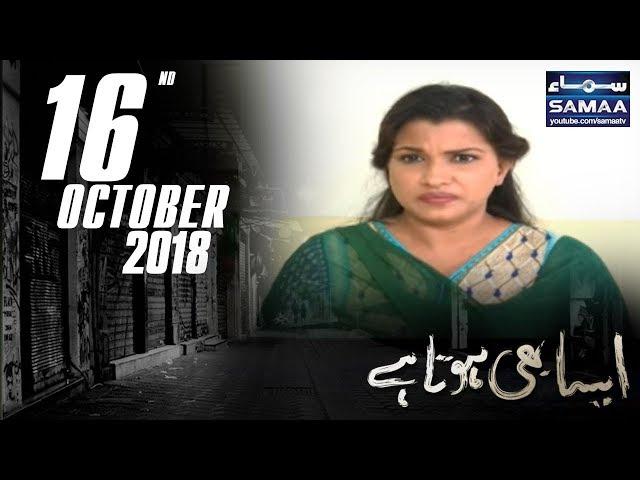 Maa Baap ki Ehsaan Faramoshi   Aisa Bhi Hota Hai   SAMAA TV   16 Oct 2018