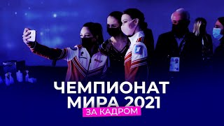 Чемпионат мира по фигурному катанию 2021 за кадром