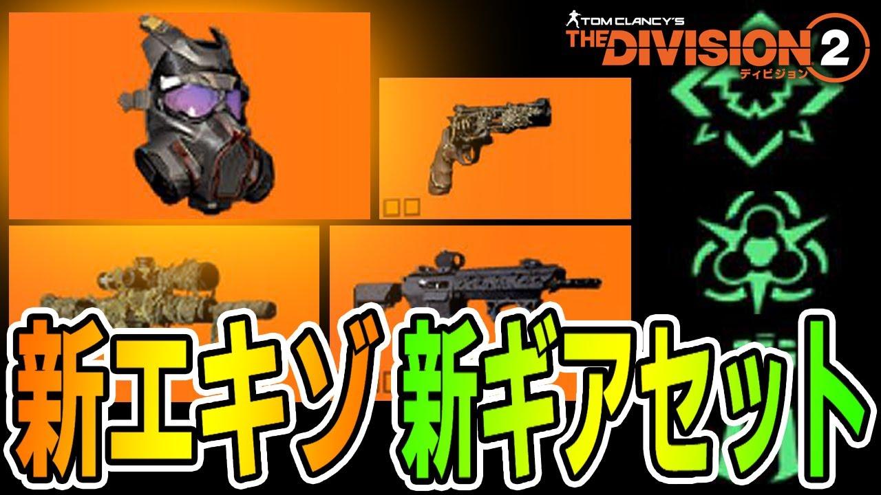 Tu10 ディビジョン 2 ディビジョン2【TU10赤盛りビルド】とりあえず銃を撃ちまくりたい装備紹介