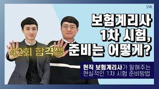 [한국보험계리사회]보험계리사 1차 시험을 낱낱이 파헤치자ㅣ Part2