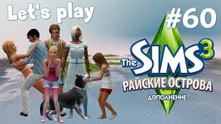 Давай играть Симс 3 Райские острова #60 2 сезон?