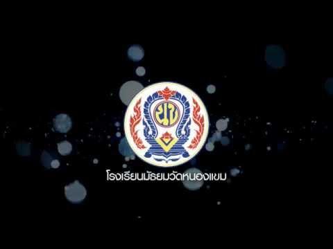ident of NK logo (Intro Video) มัธยมวัดหนองแขม