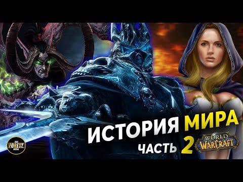 История мира World of Warcraft | История Азерота | Часть 2
