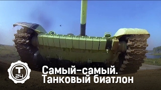 Танковый биатлон | Самый самый | Т24