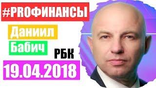Что будет с рублем? ПРО финансы 19 апреля 2018 года Роман Андреев