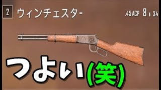 最弱武器ウィンチェスター(笑)を使って優勝-PUBG【KUN】