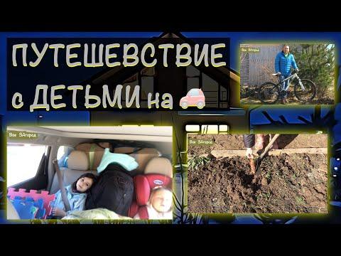 109: Путешествие на машине 🚗 в Европу с детьми 🙈. Как выбрать велосипед 🚲Огородные лайфхаки