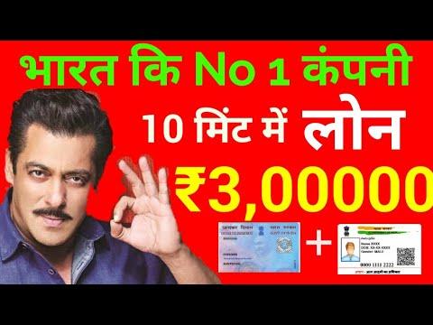 Instant Loan Personal Loan   Easy Loan Without Documents   Aadhar Card Loan Apply Online In India