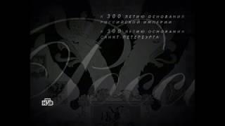 """Заставка перед документальным фильмом """"Российская империя"""""""