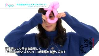 http://ondemand.pigoo.jp/products/detail.php?product_id=25458 AKB48...