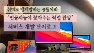 """취미로 앱개발하는 공돌이의 """"인공지능 직업 관상"""" 서비…"""