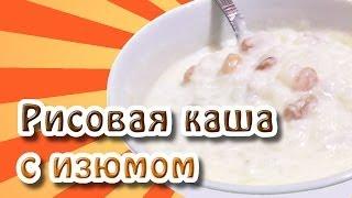 Рисовая каша ★ Рисовая каша на молоке