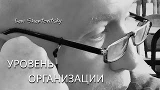 Леви Шептовицкий. Книга ЗОАР: