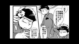[HD] おそ松さん漫画 おそ松さん妄想 続きを全裸待機!!