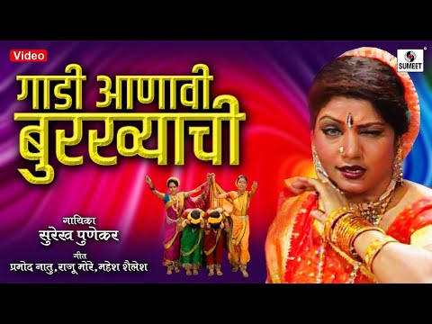 Old Marathi Song---Zalya tinhi sanza--Surekha Punekar | Doovi