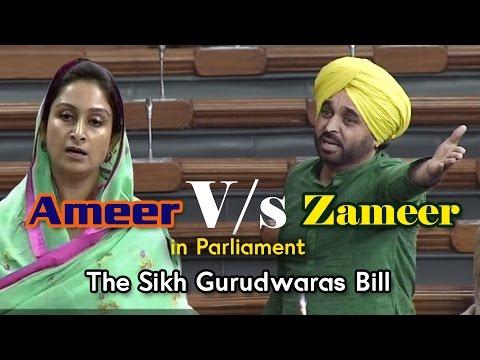 Bhagwant Mann V/s Harsimrat Kaur Badal | The Sikh Gurudwaras Bill (Amendment)