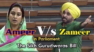 bhagwant mann v s harsimrat kaur badal   the sikh gurudwaras bill amendment