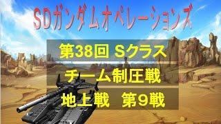 第38回第9戦 vs 爆裂海綿隊(Sクラス)制圧戦SDガンダムオペレーションズ