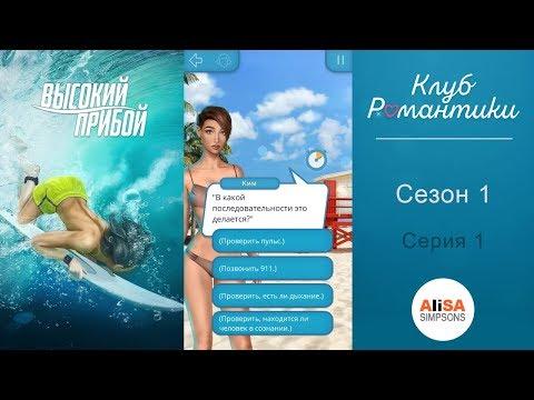ВЫСОКИЙ ПРИБОЙ - 1 сезон 1 серия / Клуб Романтики