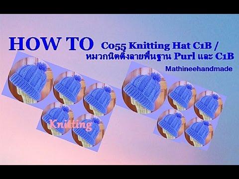 How to C055 Knitting Hat C1B / หมวกนิตติ้งลายพื้นฐาน Purl และ C1B _ Mathineehandmade