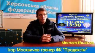 Післяматчева прес-конференція Ігоря Москвичова.