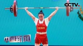 [中国新闻] 2019世界举重锦标赛 女子49公斤级:中国选手包揽三枚金牌 | CCTV中文国际