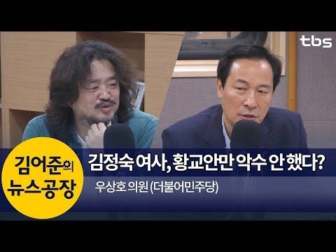 김정숙 여사, 황교안 대표만 악수 안했다? (우상호) | 김어준의 뉴스공장
