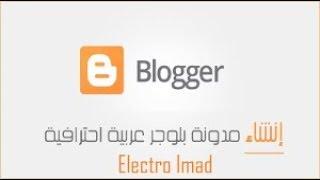 طريقة انشاء مدونة على بلوجر من الالف الى الياء 2018
