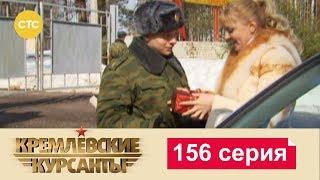 Кремлевские Курсанты 156