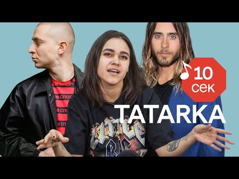 «Два часа на репите, и ты хочешь стать татаркой