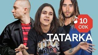 Узнать за 10 секунд | TATARKA угадывает треки Грибов, Хлеба,  L'One и еще 32 хита