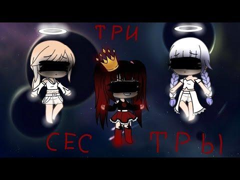 Минифильм «Три сестры»|Gacha Life на русском