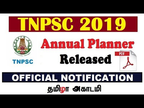 TNPSC ANNUAL PLANNER 2019 RELEASED | OFFICIAL NOTIFICATION | Download PDF