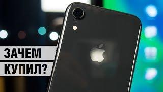 Купил iPhone Xr: как он после iPhone 7 и на фоне Xs, DUALSIM, реальные проблемы экрана