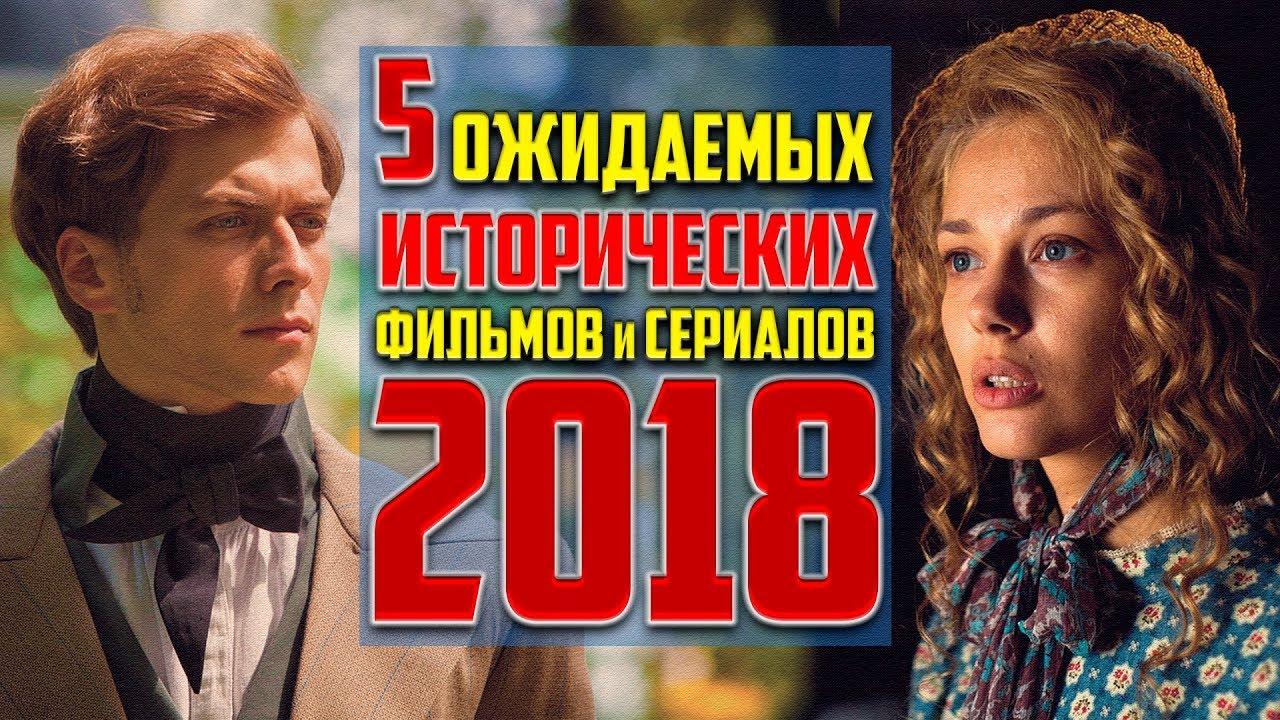 5 ОЖИДАЕМЫХ исторических фильмов 2018