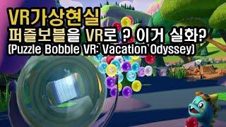 오큘러스퀘스트2 VR 퍼즐보블 VR로 재탄생 ? (Pu…